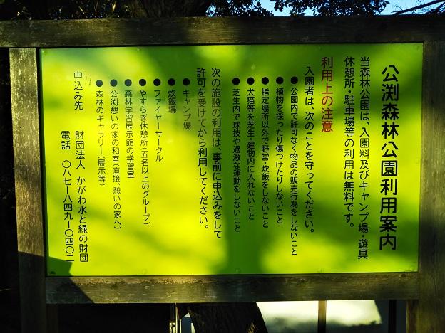 公渕森林公園 利用案内
