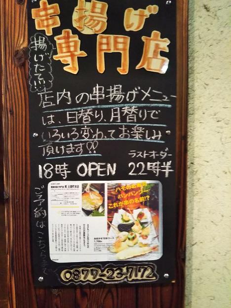 椛 店舗外 黒板