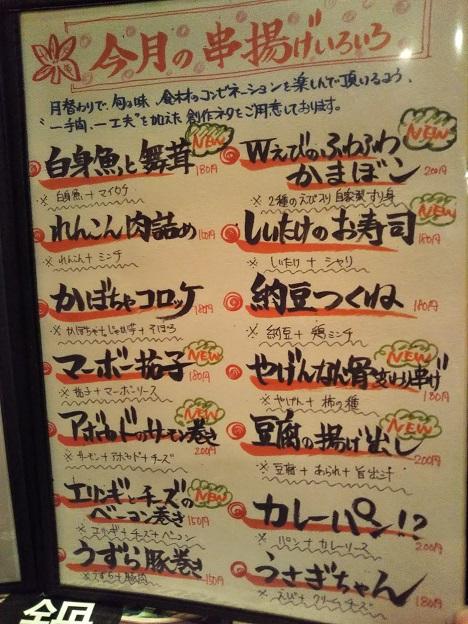 椛 メニュー3