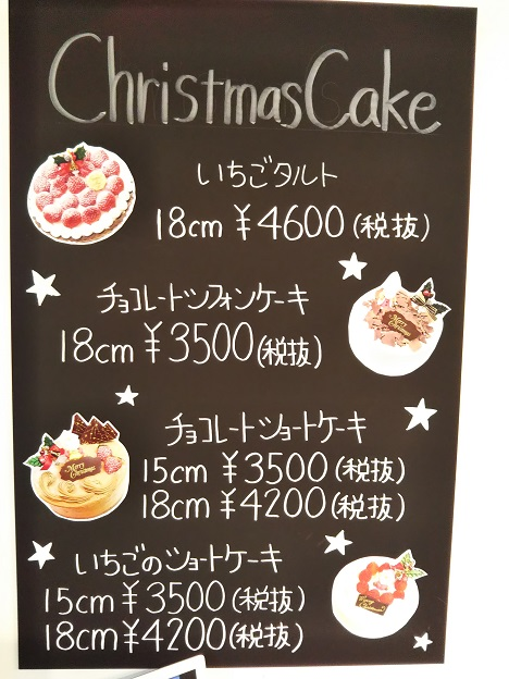 DEAR DOLCEクリスマスケーキ
