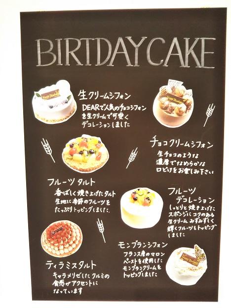 DEAR DOLCE バースデーケーキ