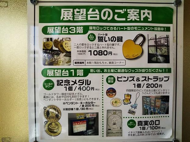 ゴールドタワーのサービスと料金
