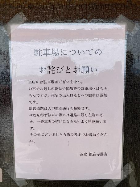 浜堂 観音寺港店駐車場