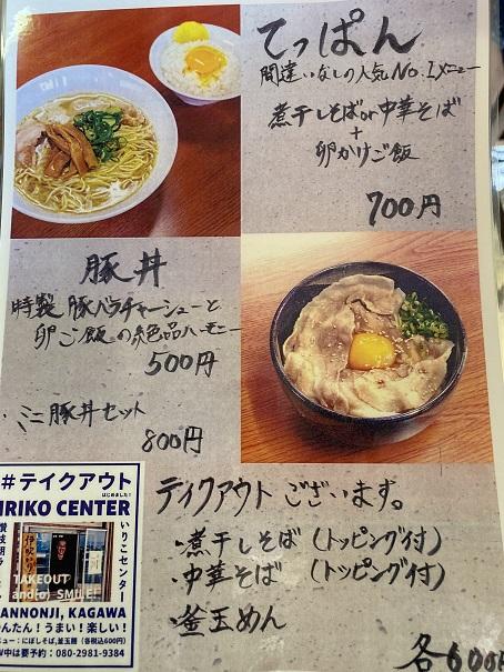 浜堂 観音寺港店メニュー