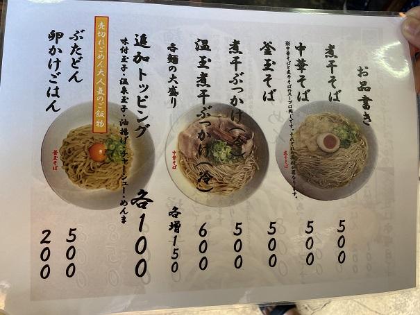 浜堂 観音寺港店メニューと価格