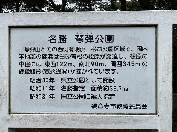 名勝 琴弾公園の案内
