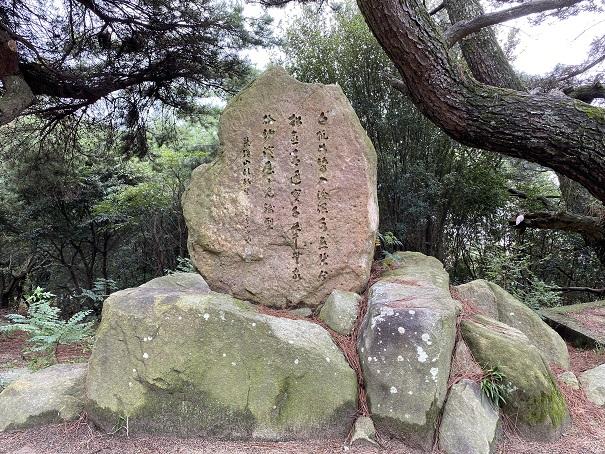 象ヶ鼻岩銭形展望台岩に文字