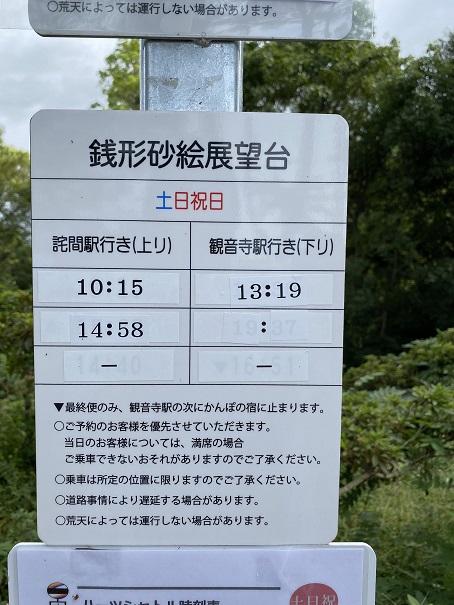 ハーツシャトルバス時刻表