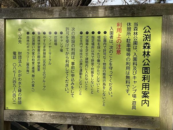 公渕森林公園利用案内