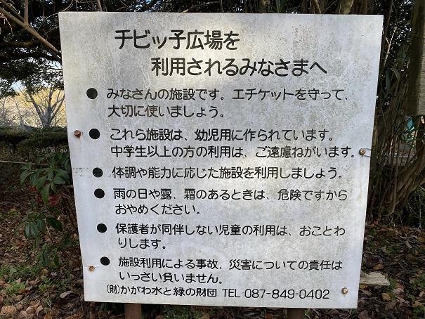 公渕森林公園 ちびっこ広場利用案内