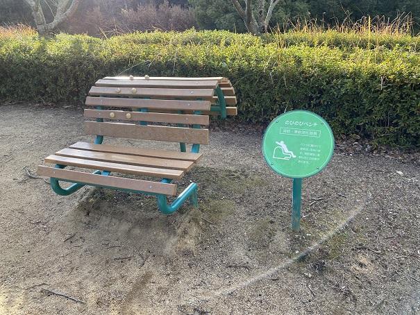 のびのびベンチ公渕森林公園 ちびっこ広場