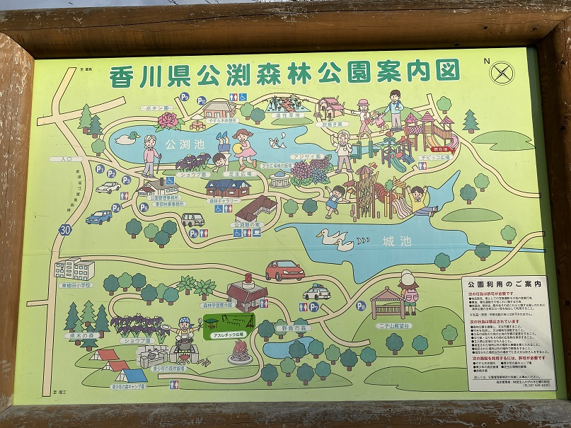 香川県公渕森林公園案内図