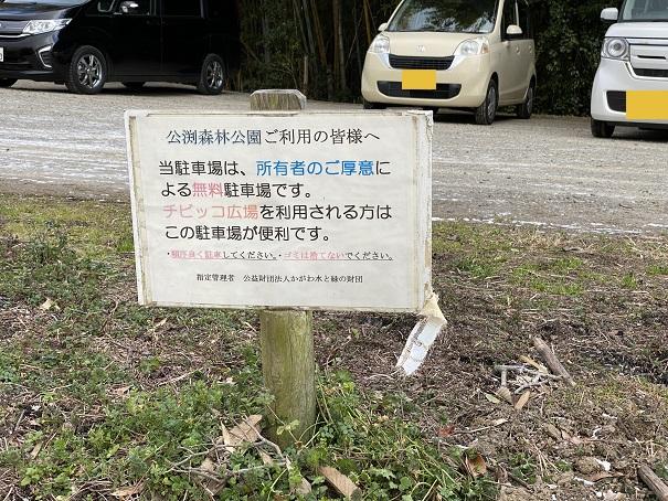 公渕森林公園 ちびっこ広場駐車場案内