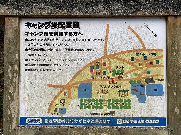 キャンプ場公渕森林公園