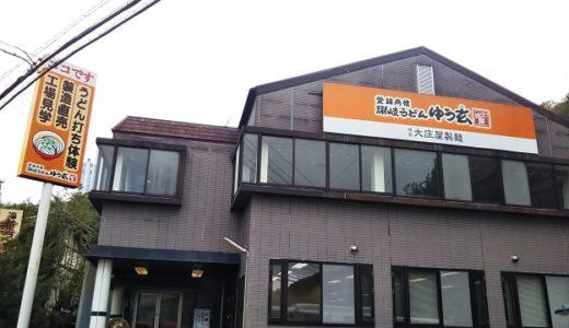 大庄屋讃岐うどんゆう玄・麺工房 うどん打ち体験と10分うどん 琴平町