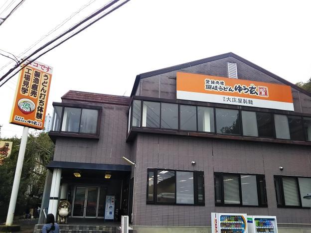 琴平町 大庄屋讃岐うどんゆう玄・麺工房外観