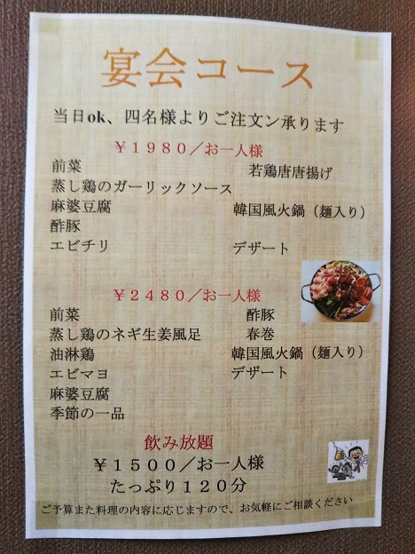 3番ラーメン 宴会コース