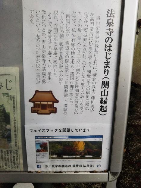 法泉寺のはじまり
