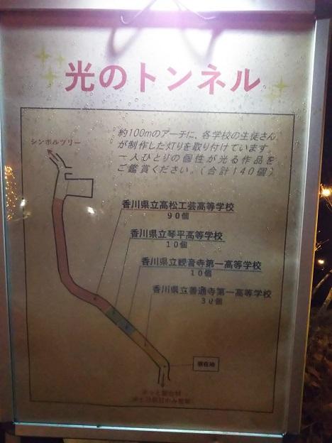 まんのう公園 光のトンネル2