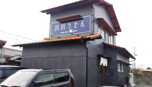 川川うどん カフェみたいなおしゃれなうどん屋さんがオープン 善通寺市
