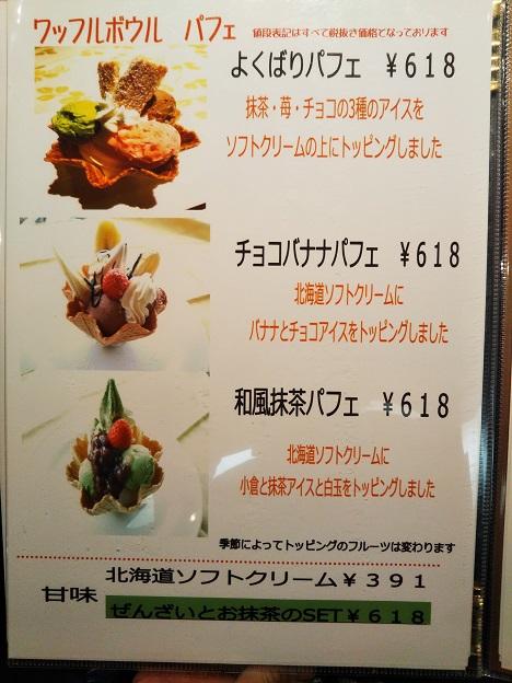 1$館 メニュー10