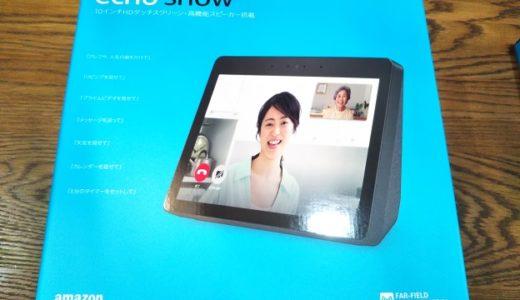 amazon echo  show(アマゾンエコーショー) 我が家にAI(人工知能)のアレクサがデビュー