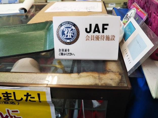 さぬき麺業 JAF割引