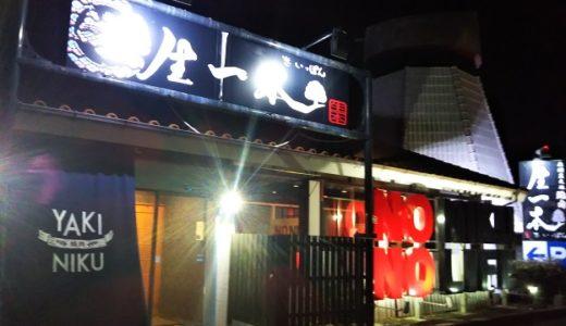 無煙炭火焼肉 生一本(きいっぽん)丸亀市の美味しい焼肉屋