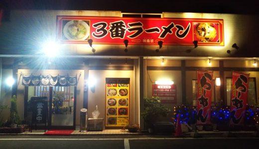 3番ラーメン 哈爾濱(はるぴん)が名称変更しリニューアルオープン 丸亀市