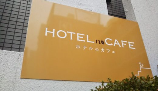 HOTEL no CAFE(ホテルのカフェ)丸亀プラザホテルのカフェ 丸亀市