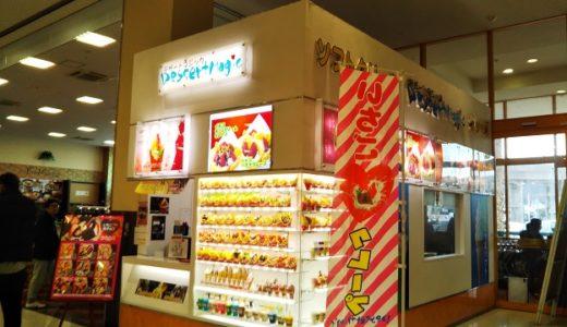 デザートマジック (Dessert Magic)宇多津町スーパーセンターにあるクレープ屋さん