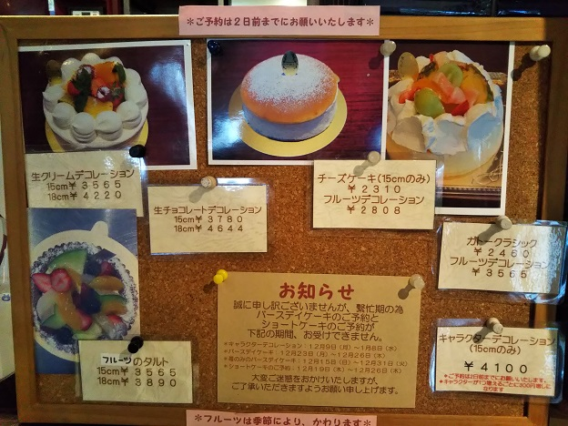 YUTAKA 誕生日ケーキ