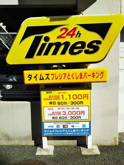 タイムズフレシアとくしまパーキング駐車料金