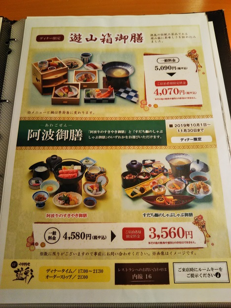 日本料理の藍彩