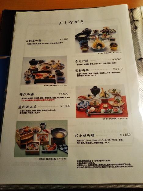 日本料理の藍彩のメニュー