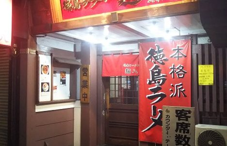 徳島ラーメン 麺八 両国店のやみつきラーメン美味しかった 徳島市