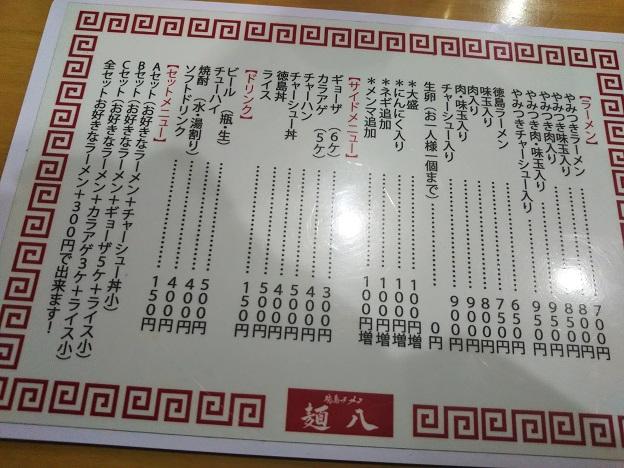 徳島ラーメン 麺八 両国店のメニュー