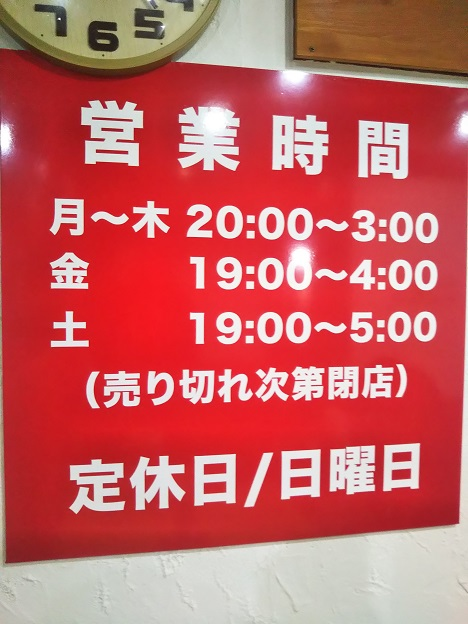 徳島ラーメン 麺八 両国店営業時間