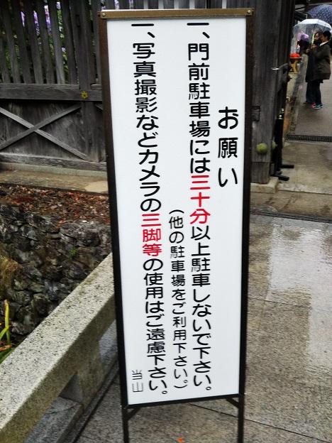 白峯寺からの注意事項
