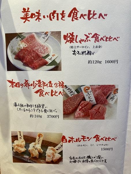 焼肉ひらい ディナーメニュー12
