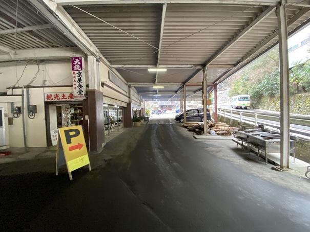 石鎚スキー場&スノーボードリゾート駐車場入り口