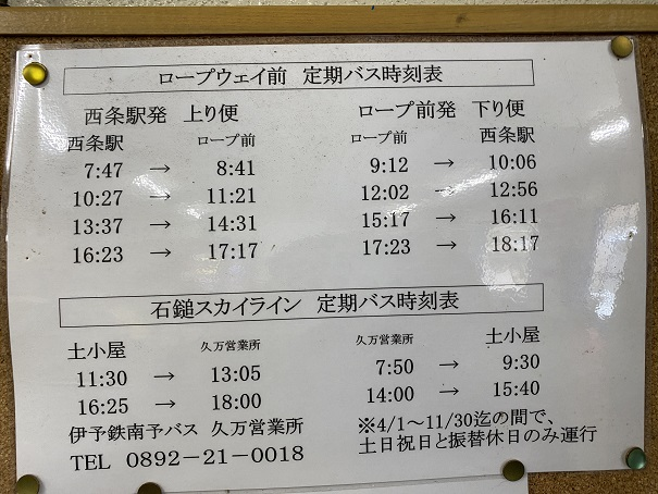 定期バス運行表石鎚山