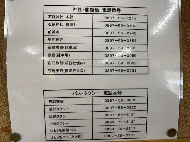 神社・旅館・バス・タクシーの電話番号石鎚山