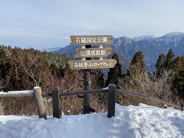 石鎚登山ロープウェイ山頂成就駅からの風景