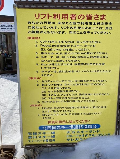 石鎚スキー場リフト注意事項