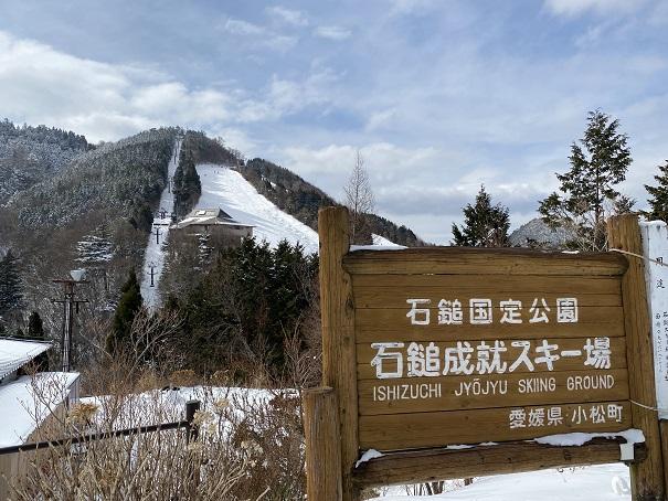 石鎚成就スキー場の看板