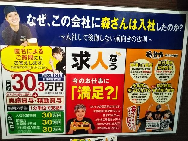 寿司居酒屋や台ずし丸亀町求人情報