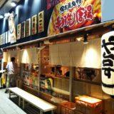 寿司居酒屋や台ずし丸亀町