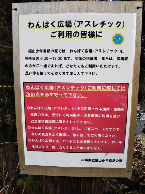 福山少年自然の家 アスレチック利用上の注意