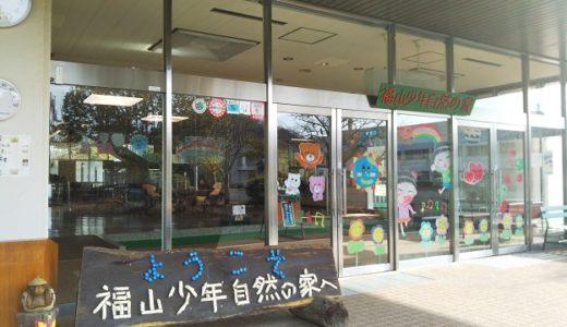 広島県立福山少年自然の家 キャンプ アスレチック 体育館 テニス 宿泊